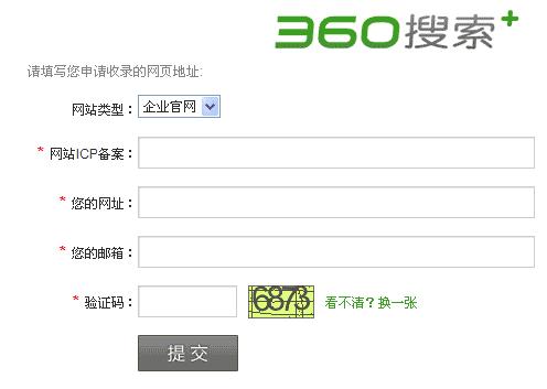 360网站收录提交入口